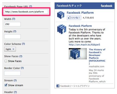 Facebook Like Boxを設置01