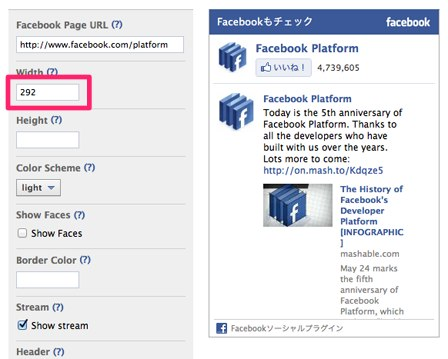 Facebook Like Boxを設置02