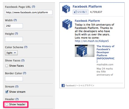 Facebook Like Boxを設置05