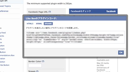 Facebook Like Boxを設置06