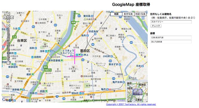 Googleマップの座標取得01