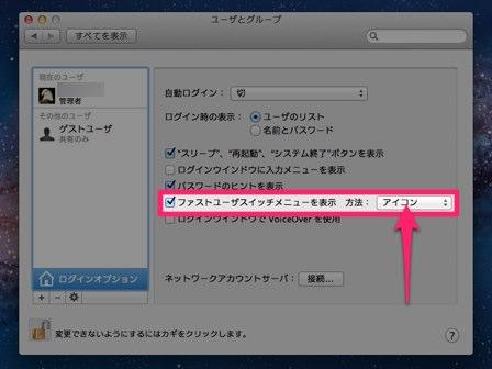 ファーストユーザースイッチメニューを表示設定