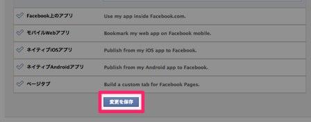 Facebook開発者ページで変更を保存する