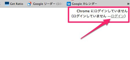 Chrome to Mobileの使い方01