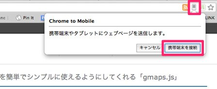 Chrome to Mobileの使い方02