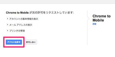 Chrome to Mobileの使い方03