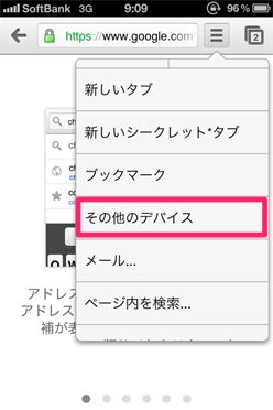 Chrome to Mobileの使い方04