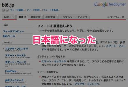 FeedBurner日本語設定完了