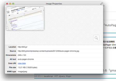 Image Properties Context Menu 使い方02