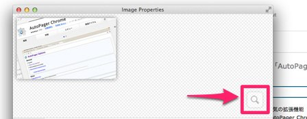 Image Properties Context Menu 使い方03
