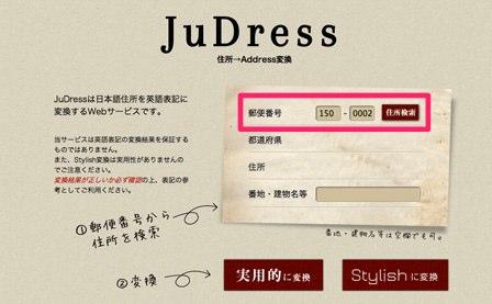 JuDressの使い方01