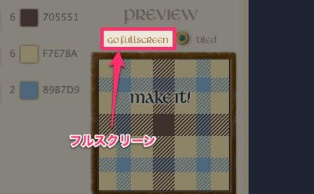 GO fullscreenでフルスクリーン表示