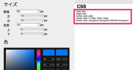 サイズや色を選択してコードを取得