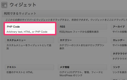 PHP Codeが追加