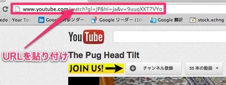 URL貼り付け