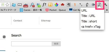 Copy Title+URL to clipboardのアイコンをクリック