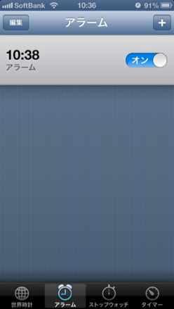 iPhoneのアラームがセットされた
