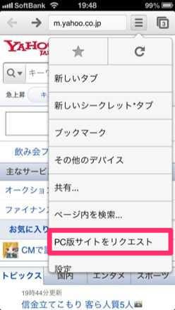 PC版サイトをリクエスト