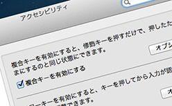 Macの複合キーを有効