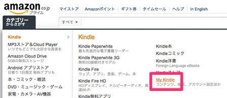 My Kindleをクリック