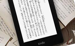 KindleでEメールアドレスを追加