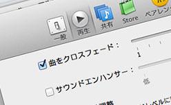 iTunesで曲と曲をつなげるクロスフェード