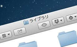 Macでライブラリフォルダを表示