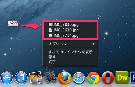 Macプレビューアプリの履歴消去