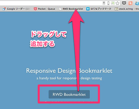 Responsive Design Bookmarkletの使い方