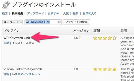 WP Keyword Linkをインストール