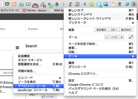 Chrome拡張機能「PageSpeed Insights」の使い方