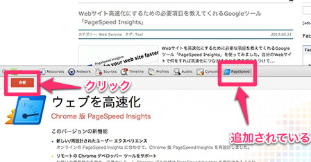 PageSpeed Insightsが追加