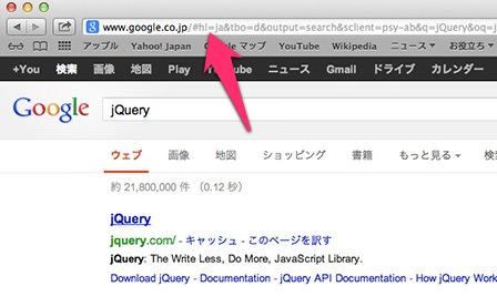 Google英語版でWeb検索