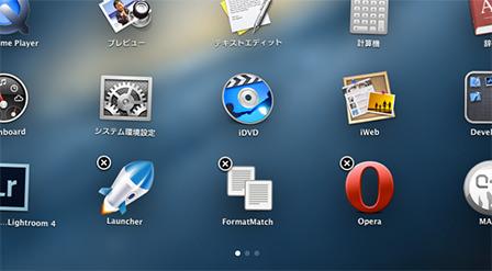 Macアプリをデフォルト機能でアンインストール