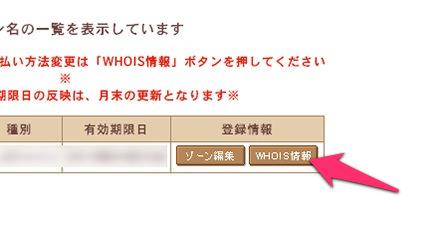 WHOIS情報をクリック