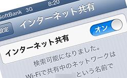 iPhoneのテザリングをBluetoothでMacと接続