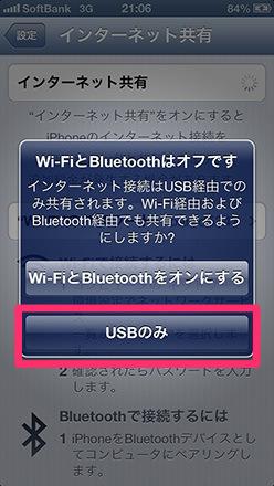 USBのみを選択