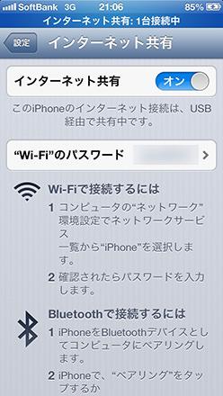 iPhoneとMacがUSBテザリングされた