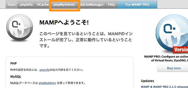 phpMyAdminのページにいく