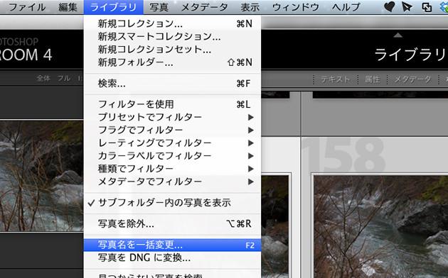 Lightroomで写真のファイル名を一括変更