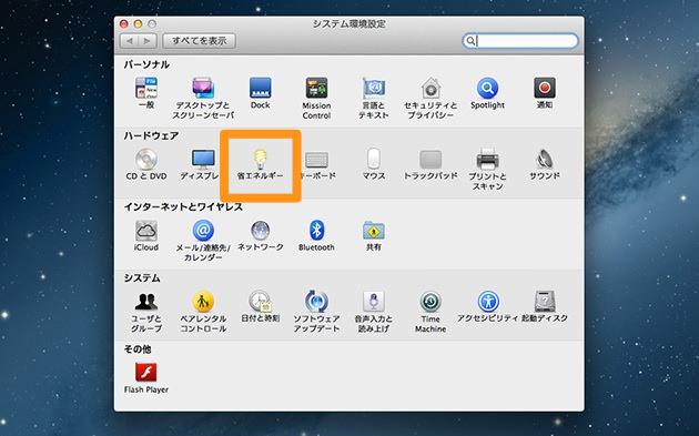Macのスリープモードをさせない設定