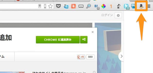 「Amazon.co.jpのほしい物リストに追加」をインストール