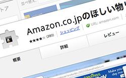 Amazon.co.jpのほしい物リストに追加