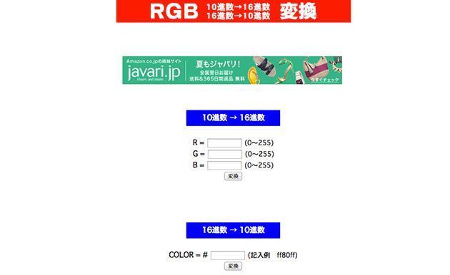 RGB変換