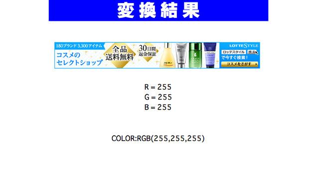 RGBコード
