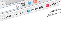 Chromeのブックマークバーの表示・非表示を切り替えるショートカットキー