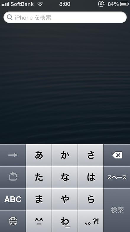 iPhoneを検索