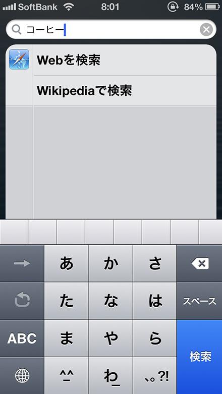 Webを検索