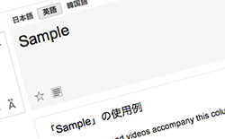 Google翻訳の音声や使用例