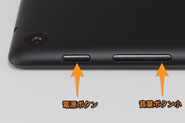 Nexus7でスクリーンショットの撮り方